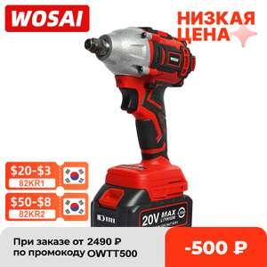 Гайковерт с АКБ Wosai 20 WS-L8