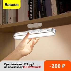 Магнитный сенсорный светодиодный светильник с аккумулятором (USB Type C)