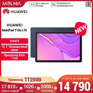 Планшет HUAWEI MatePad T10s LTE 3+64 ГБ   Kirin 710A Ростест