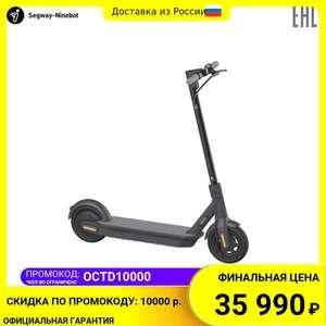 Электросамокат Ninebot By Segway KickScooter MAX G30P