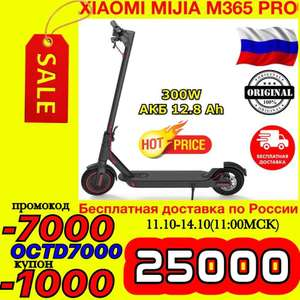 Электросамокат XIAOMI MIJIA M365 PRO Версия CN