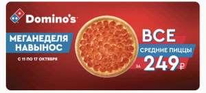 Все средние пиццы за 249₽ (только самовывоз)