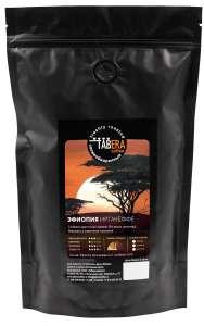 Свежеобжаренный кофе Табера Эфиопия Иргачеффе гр.2 в зёрнах, 1 кг