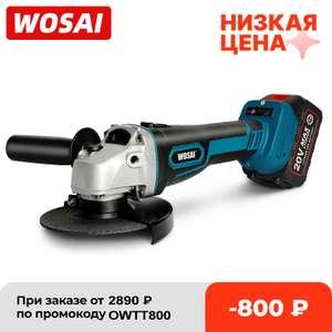 Болгарка WOSAI M14