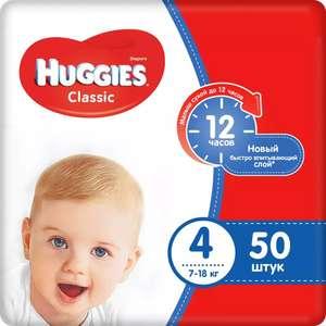 [МСК] Подгузники Huggies Classic 4 7-13кг 50шт