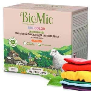 2 шт - Экологичный стиральный порошок для цветного белья BioMio BIO-COLOR (без запаха, с экстрактом хлопка) 1,5 кг