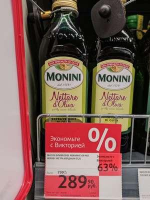 [МСК] Monini Nettare d'Oliva Оливковое масло Extra Virgin 500ml