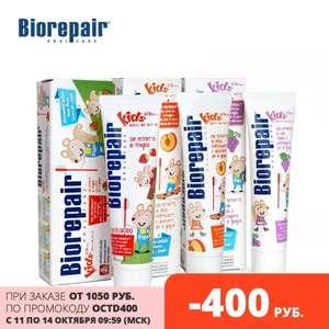 Набор зубных паст «Biorepair детский», 0-6 лет, 3 шт по 50 мл