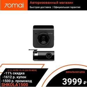 Видеорегистратор 70mai Dash Cam A400 + камера заднего вида Rear Cam Set