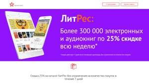 Скидка 25% на каталог ЛитРес без ограничения на количество покупок в течение 7 дней