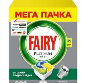 Моющее средство для посудомоечной машины Fairy Platinum All in 1, 175шт(с бонусами за 1439руб)