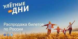 Большая распродажа Аэрофлота на зимний период (напр. Пермь-Сочи)