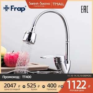 Смеситель для кухни FRAP F43701-B