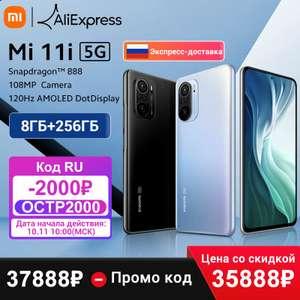 Xiaomi Mi 11i, 8 Гб ОЗУ 256
