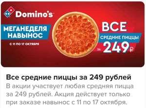 [Мск и др.] Пицца Dominos 28 см при заказе навынос