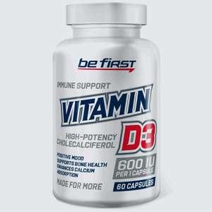 Витамин Д3 Be First Vitamin D3