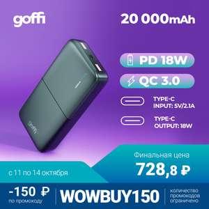 Внешний аккумулятор Goffi GF-PB-20PDBLK