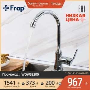Смеситель для кухни Frap F40551/F40563