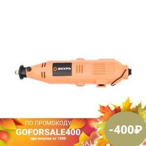 Гравер электрический Вихрь Г-150, 150 Вт