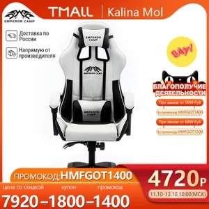Кресло для ПК EMPEROR CAMP на Tmall