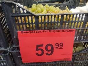 [Нефтекамск] Виноград 1 кг. в магазине Находка