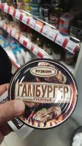[СПБ и возм. др] Гамбургер рубленый Рузком 250 гр