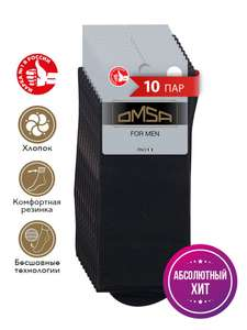 Носки мужские OMSA ECO 401, набор 10 пар