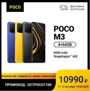 Смартфон POCO M3 4+64Гб