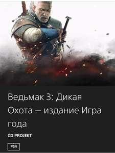 [PS4] Ведьмак 3. Дикая охота. Игра года. Самое полное издание