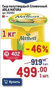 Сыр ARLA NATURA полутвердый сливочный, 1кг