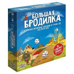 Настольная игра Большая Бродилка GG033 GAGA GAMES + игра Двор чудес в описании