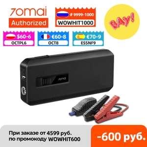 Пуско-зарядное устройство 70mai Jump Starter Max 18000mah
