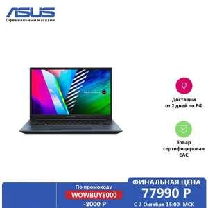 Ноутбук ASUS Vivobook Pro 14 OLED M3401QA-KM012T (14.0' WQXGA+/Ryzen 7 5800H/16Gb/512Gb SSD/AMD Radeon Graphics/ Win10)