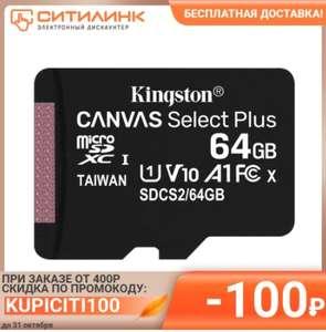 microSDXC UHS-I KINGSTON Canvas Select Plus 64 ГБ