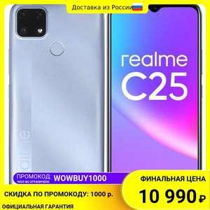 """Смартфон Realme C25 4/64 (6.5"""", 6000 мАч, 48 Мп, NFC)"""