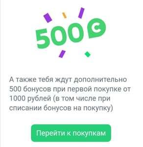 500 бонусов СберСпасибо за первую покупку в Сбермегамаркет