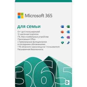 Офисное приложение Microsoft 365 для семьи на 12 мес.