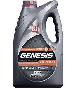 Моторное масло Лукойл Genesis Armortech 5W-30 А3/В4, 4 л