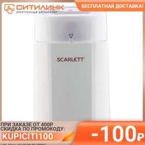 Кофемолка SCARLETT SC-CG44506 на Tmall