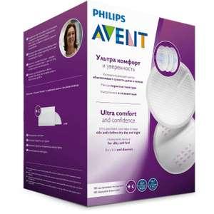 Вкладыши для бюстгальтера одноразовые Philips Avent, упаковка 100 шт х 2 пачки (495₽ за 1 упаковку)