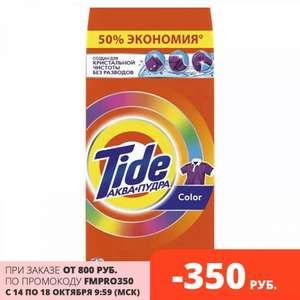 Стиральный порошок Tide автомат Color 80 стирок 12 кг.