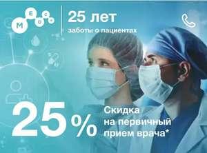 Скидка25% напервичную консультацию врачей в Medsi