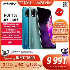 Смартфон Infinix HOT 10s 4/128