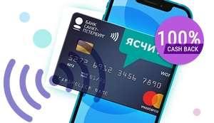 Возврат 100% за оплату связи от Банк Санкт-Петербург при заказе карты