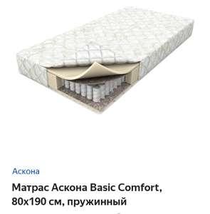 Матрас Аскона Basic Comfort и другие