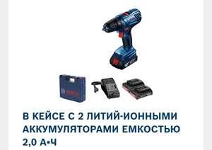 Дрель-шуруповерт BOSCH GSR 180-LI, 2Ач, с двумя аккумуляторами, (06019f8123)