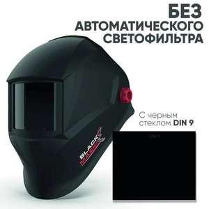 Сварочная маска BlackMask Стекло DIN 9 (без АСФ)