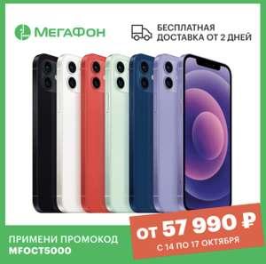 Смартфон Apple iPhone 12 64GB