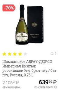 [Тверь] Шампанское АБРАУ-ДЮРСО Империал Винтаж