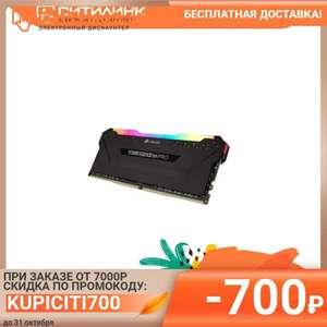 Модуль памяти CORSAIR Vengeance RGB Pro CM4X16GC3200C16W2E DDR4 - 16ГБ 3200, DIMM, OEM